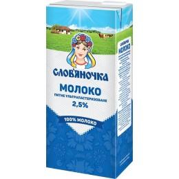 Молоко Слов'яночка ультрапастеризоване 2,5%